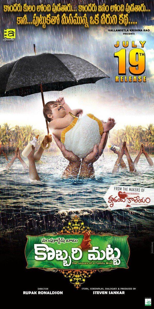 Kobbari Matta Telugu Movie
