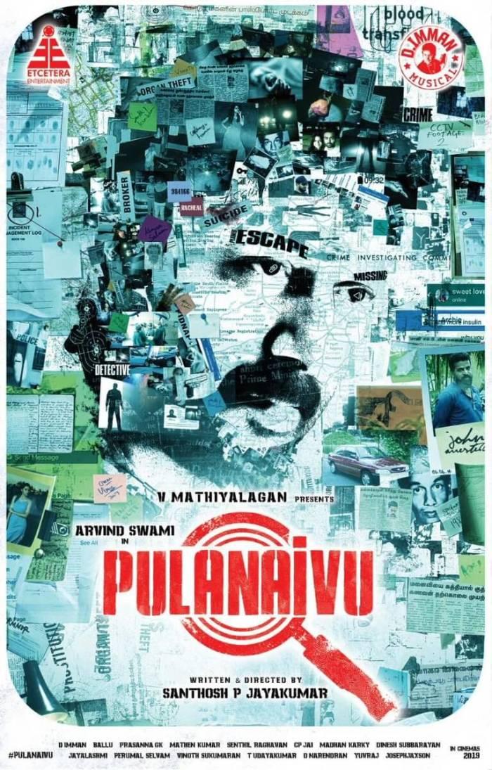Pulanaivu Tamil Movie