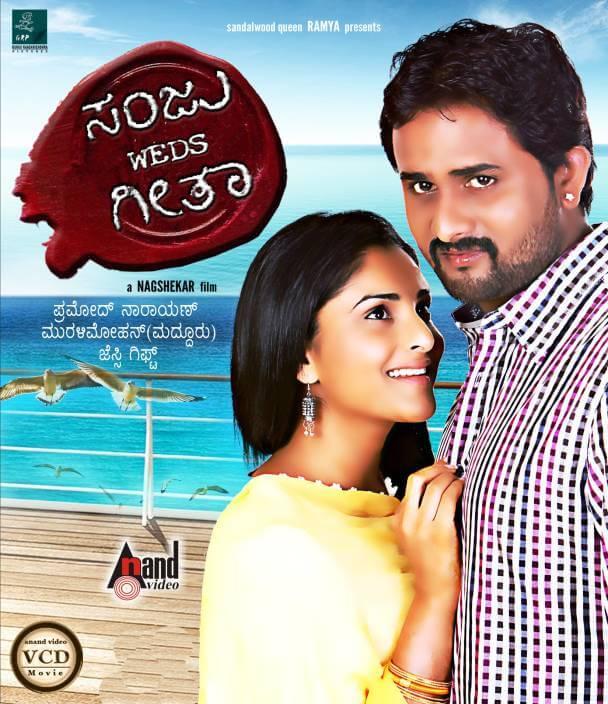 Sanju Mattu Geetha 2 Kannada Movie