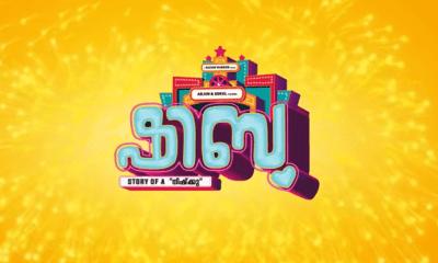 Shibu Malayalam Movie