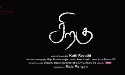 Siragu Tamil Movie