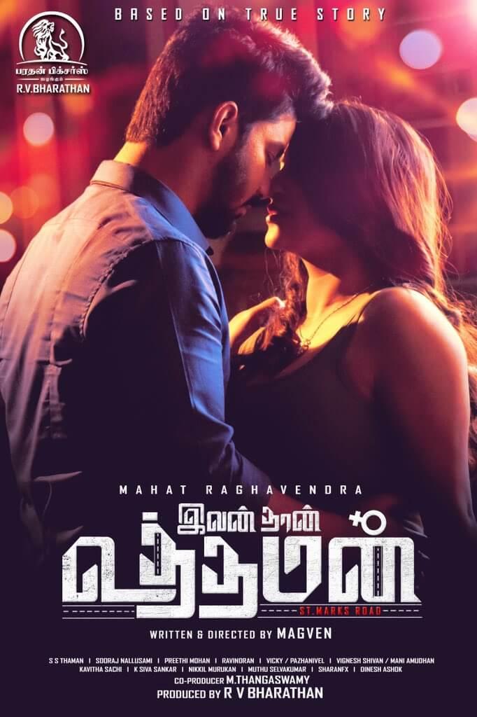 Ivanthan Uthaman Tamil Movie