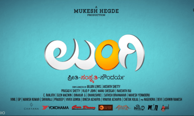 Lungi Kannada Movie