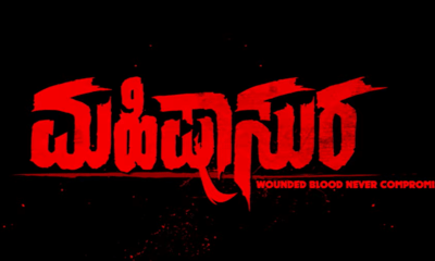 Mahishasura Kannada Movie