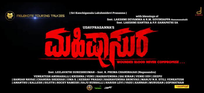 Mahishasura Kannada Movie