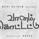 Vaanam Kottatum Tamil Movie