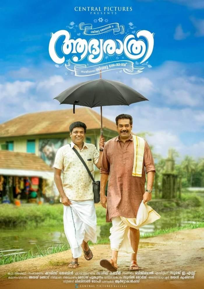 Aadya Rathri Malayalam Movie