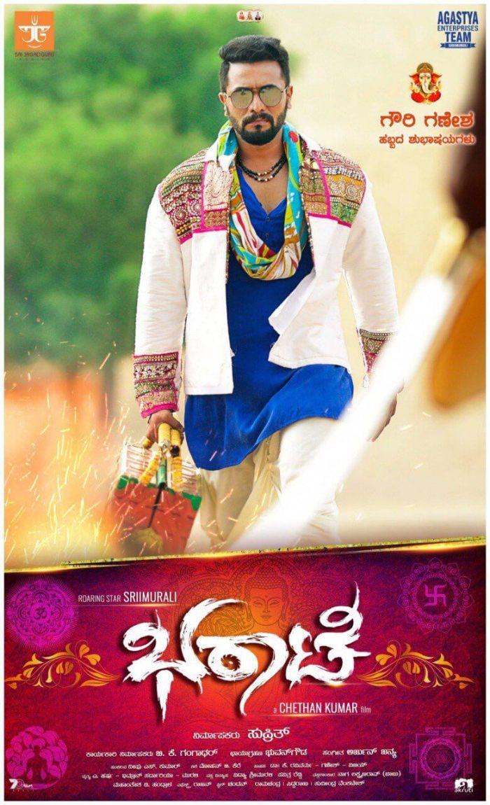 Bharaate Kannada Movie