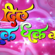 Dil Dhak Dhak Kare Bhojpuri Movie