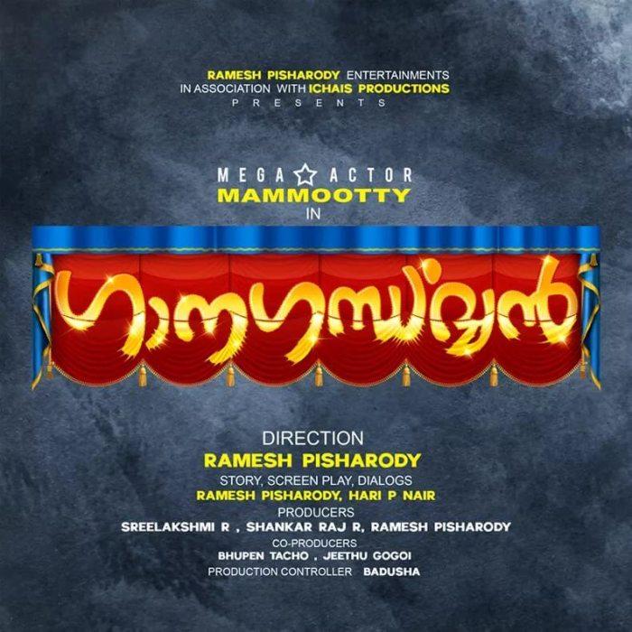 Ganagandharvan Malayalam Movie
