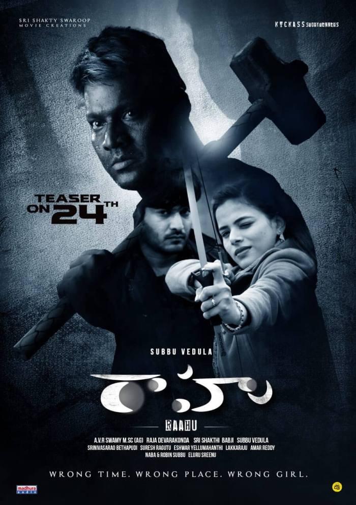 Raahu Telugu Movie