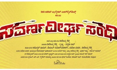 Savarnadeergha Sandhi Kannada Movie