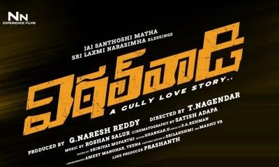 Vittalwadi Telugu Movie