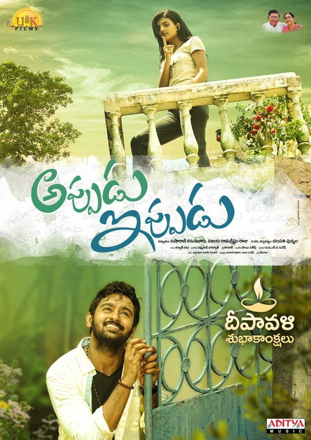 Appudu Ippudu Telugu Movie