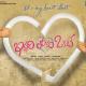 Iddari Lokam Okate Telugu Movie
