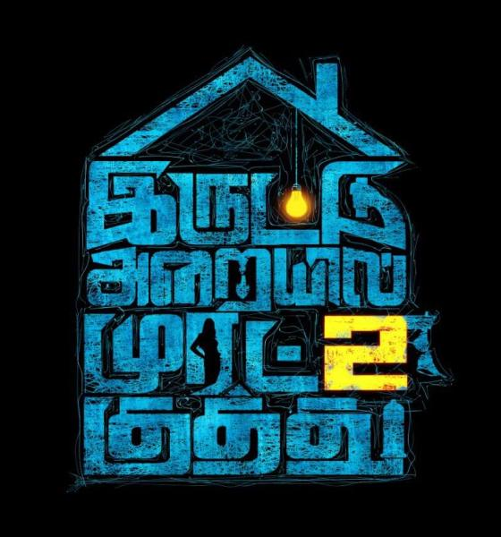 Iruttu Araiyil Murattu Kuthu 2 Tamil Movie