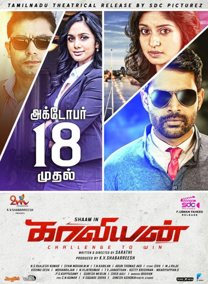 Kaaviyyan Tamil Movie