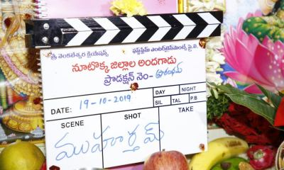 Nootokka Jillala Andagadu Telugu Movie