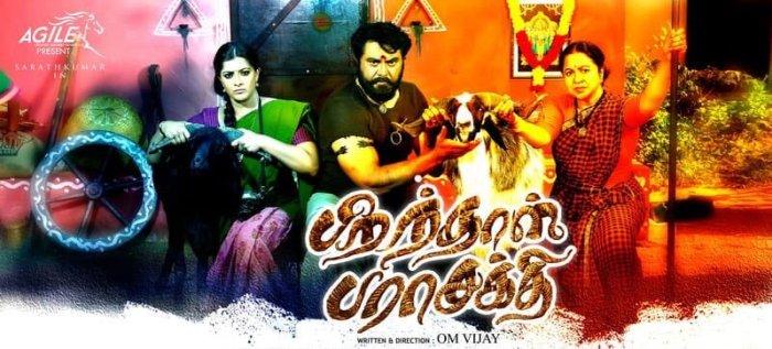Peranthal Parasakthi Tamil Movie