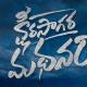 Ksheera Sagara Madhanam Telugu Movie