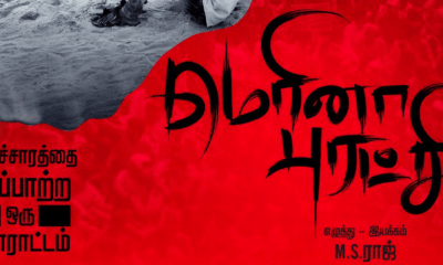 Marina Puratchi Tamil Movie
