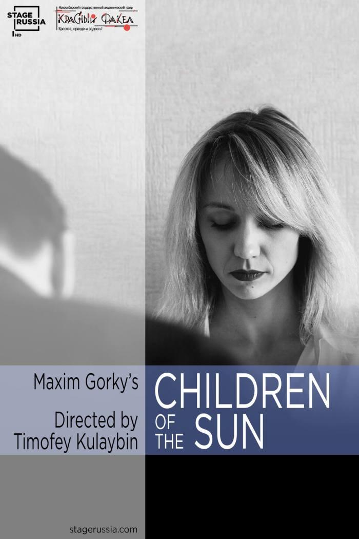 Children of the Sun Web Vertical