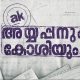 Ayyappanum Koshiyum Movie Download