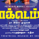 Cocktail Tamil Movie