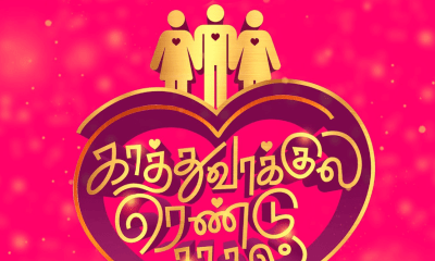 Kaathuvaakula Rendu Kaadhal Movie