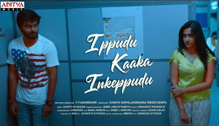 Ippudu Kaaka Inkeppudu 2021 Movie Download spilled by Filmyzilla