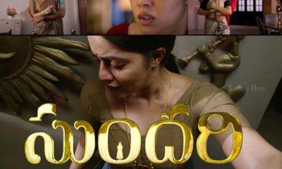 sundari movie