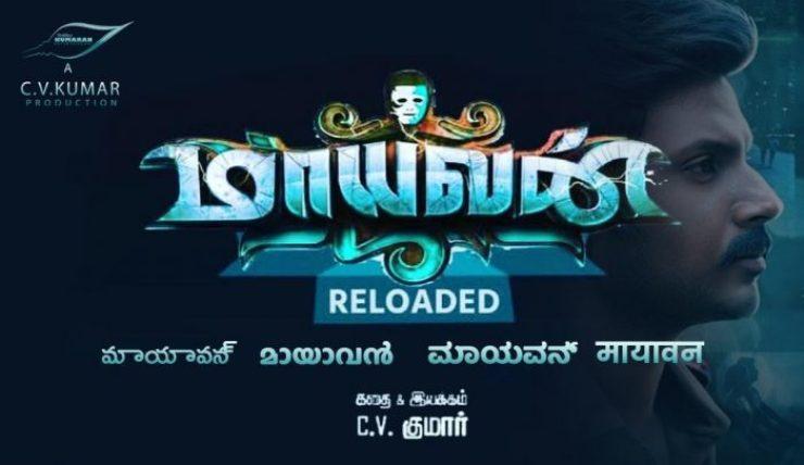 Maayavan Reloaded