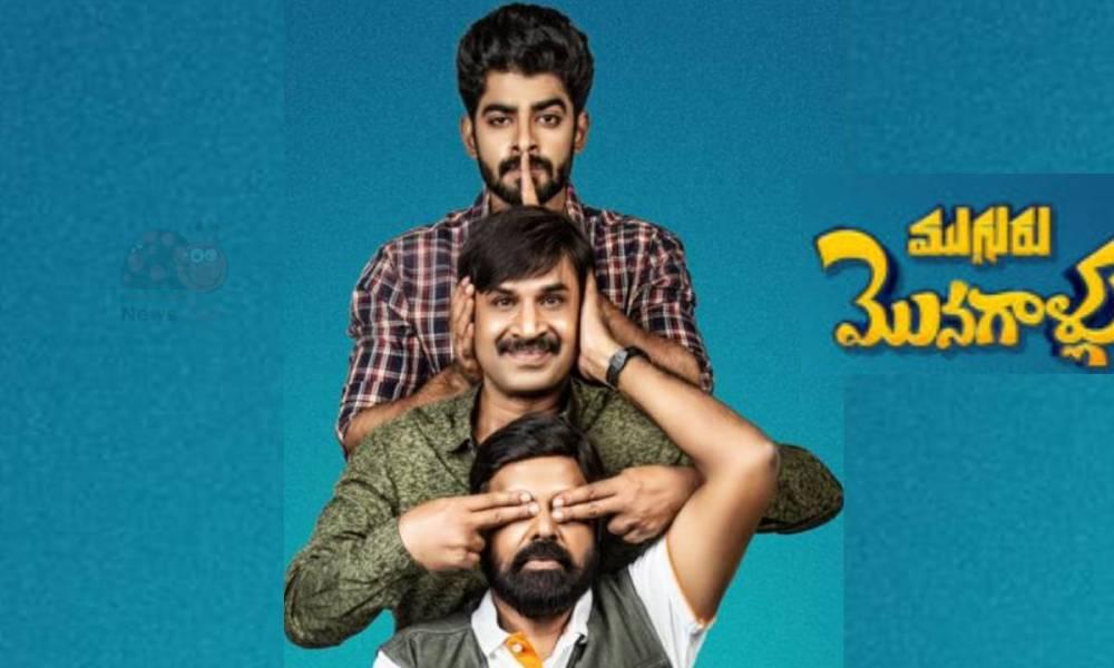 Mugguru Monagallu Movie (2021): Cast | First look | Numbers | Trailer | Release date - News Bugz
