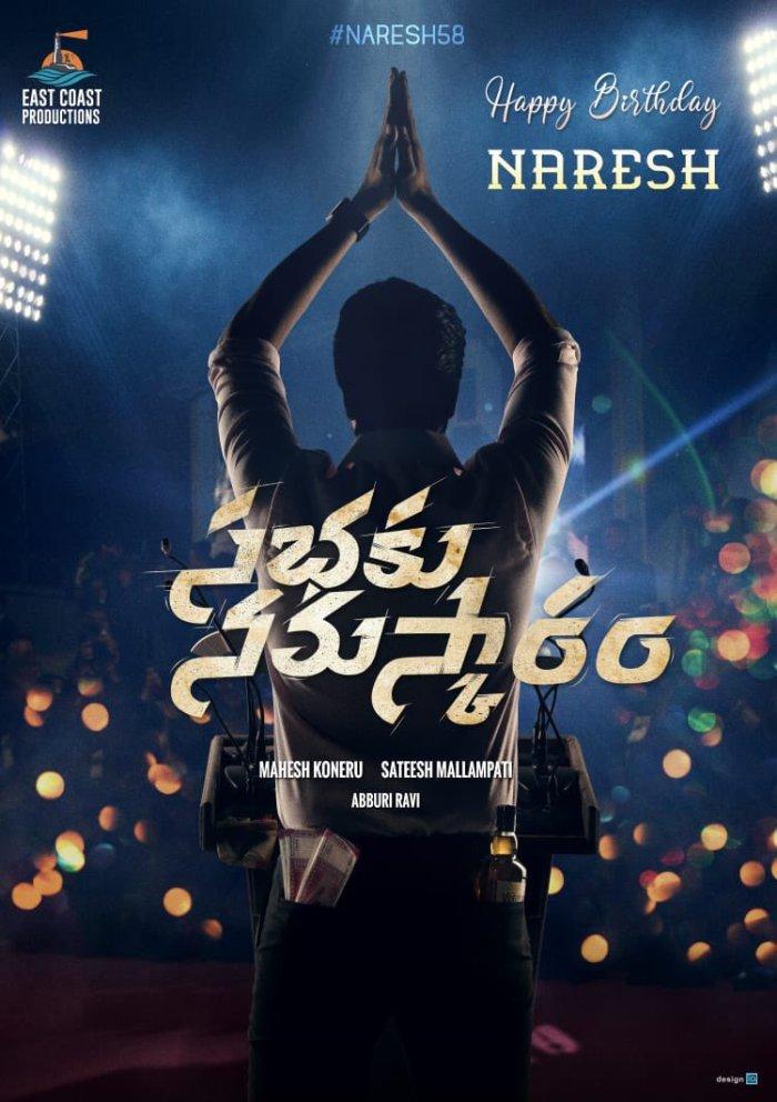 Sabhaku Namaskaram Movie
