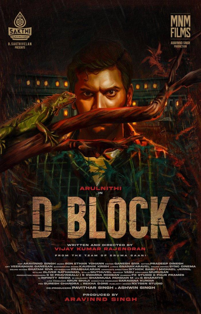 D Block Movie (2021): Cast |  Trailer |  Songs |  Publication date