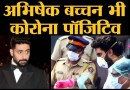Abhishek Bachchan too tests positive for COVID 19, after his father Amitabh Bachchan | CoronaVirus