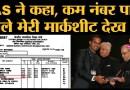 Ahmedabad के IAS Nitin Sangwan की marksheet देख क्यों कम मार्क्स वाले खुश हो जाएंगे? | CBSE Results