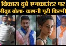 Bollywood reacts to gangster Vikas Dubey encounter Taapsee,Richa Chadha,Anubhav Sinha ने क्या कहा