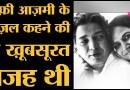 इस Hindi Story में सुनिए Kaifi Azmi और Begum Akhtar का ये Qissa | Qissagoi