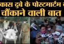 Kanpur Encounter Vikas Dubey का Postmortem Kanpur के Lala Lajpat Rai Hospital में हो रहा है