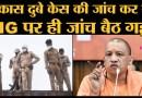 Kanpur के Vikas Dubey Case में STF DIG Anant Dev पर Yogi Adityanath ने जांच बिठाई
