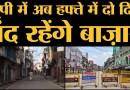 Uttar Pradesh की Yogi Adityanath Govt. ने Weekend Lockdown बढ़ाया   Coronavirus   COVID-19