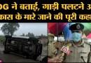Vikas Dubey Encounter कैसे हुआ, ADG ने Kanpur में मौके पर बताया