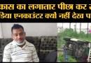Vikas Dubey का पीछा कर रही Media को Kanpur Encounter से पहले UP Police ने किस बहाने से रोका?