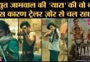 Yaara Trailer: Vidyut Jammwal, Shruti Haasan, Amit Sadh, Vijay Varma & Kenny |ZEE5| Release July 30