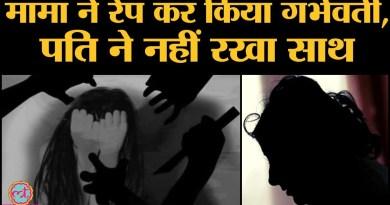 बिहार : मामा ने रेप किया, गर्भवती हुई तो पति ने साथ रखने से इनकार कर दिया