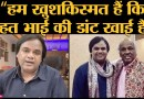 Aalok Shrivastav ने साझा किए राहत साब के साथ मुशायरे पढ़ने के अनुभव I Rahat Indori news । death