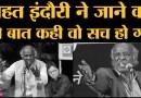 Nawaz Deobandi ने बताया Rahat Indori ने dubai में death पर photo लेने वाले से जो कहा था वो गया