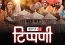 Ram Dhun के बीच 'मादर-फादर' की सद्गति को प्राप्त हुआ TV Journalism। NL Tippani Episode 24