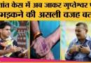 Bihar DGP Gupteshwar Pandey ने Sushant case मे Nitish को लेकर Rhea की औकात वाली टिप्पणी पर भी बात की